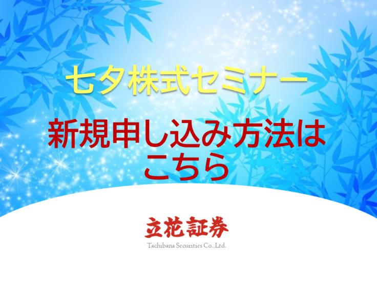 七夕株式セミナー 申し込み方法