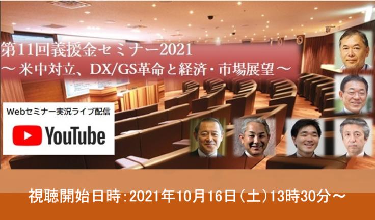 第11回義援金セミナー2021のお知らせ