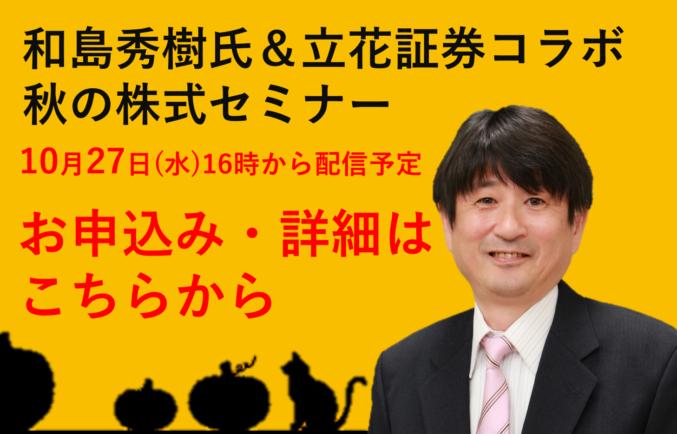 和島英樹氏 出演 秋の株式セミナー